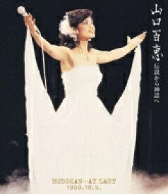 山口百恵 ヤマグチモモエ / 伝説から神話へ BUDOKAN…AT LAST 1980.10.5.(リニューアル版) (Blu-ray) 【BLU-RAY DISC】