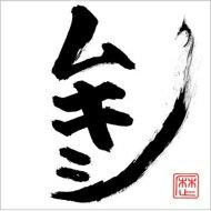 【送料無料】 レキシ / ムキシ 【CD】