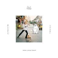 never young beach / うつらない / 歩いてみたら 【完全生産限定盤】(10インチシングルレコード) 【12in】