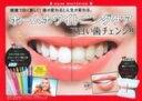 ホームホワイトニングケアで白い歯チェンジ!! / 主婦の友社 【本】