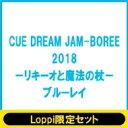 【送料無料】 CUE DREAM JAM-BOREE 2018 Blu-ray(Blu-ray1枚+ライブ盤CD1枚)【Loppi・HMV限定セット】 【Goo...