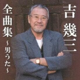 【送料無料】 吉幾三 ヨシイクゾウ / 吉幾三全曲集 〜男うた〜 【CD】