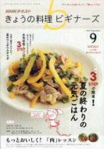 NHK きょうの料理ビギナーズ 2018年 9月号 / NHK きょうの料理ビギナーズ 【雑誌】