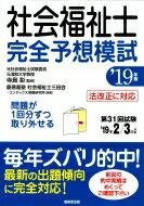 【送料無料】 社会福祉士完全予想模試 '19年版 / 寺島彰 【本】