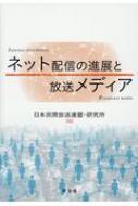 【送料無料】 ネット配信の進展と放送メディア / 日本民間放送連盟 【本】