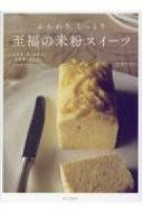ふんわり、しっとり 至福の米粉スイーツ 小麦粉、卵、乳製品、白砂糖を使わないグルテンフリーレシピ / 今井ようこ  【本】