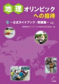 【送料無料】 地理オリンピックへの招待 公式ガイドブック・問題集 / 国際地理オリンピック日本委員会実行委員会 【本】