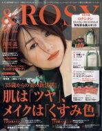 & ROSY(アンドロージー) 2018年 10月号 / &ROSY (アンドロージー)編集部 【雑誌】