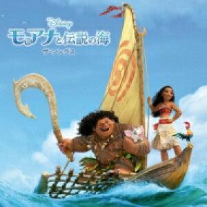 【送料無料】 モアナと伝説の海 / モアナと伝説の海 ザ・ソングス 【CD】