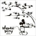 【送料無料】 Disney / 和楽器ディズニー ミュージックセレクション 【CD】