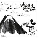 【送料無料】 Disney / 和楽器ディズニー2 ミュージック・セレクション 【CD】