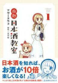 白熱日本酒教室 1 星海社COMICS / アザミユウコ 【コミック】