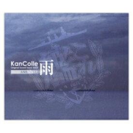 【送料無料】 艦隊これくしょん -艦これ- / 艦隊これくしょん -艦これ- KanColle Original Sound Track vol.IV 【雨】 【CD】