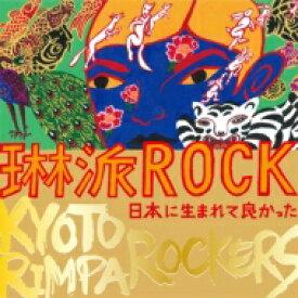 KYOTO RIMPA ROCKERS / 琳派ROCK 日本に生まれて良かった 【CD】