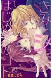 きみとシたいはじめてのコト 1 プリンセス・コミックス プチ・プリ / 貝原しじみ 【コミック】