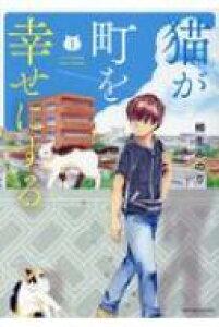 猫が町を幸せにする 1 ねこぱんちコミックス / 柿生みのり 【コミック】