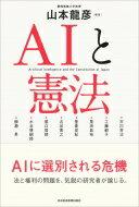 【送料無料】 AIと憲法 / 山本龍彦 【本】