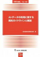 【送料無料】 別冊NBL No.165 AI・データの利用に関する契約ガイドラインと解説 / 経済産業省情報経済課 【全集・双書】