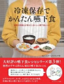 冷凍保存でかんたん嚥下食 / あかいわチームクッキング 【本】