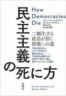 【送料無料】 民主主義の死に方 二極化する政治が招く独裁の道へ / スティーブン・レビツキー 【本】