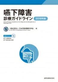 【送料無料】 嚥下障害診療ガイドライン 2018年版 DVD付 / 日本耳鼻咽喉科学会 【本】