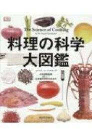 【送料無料】 料理の科学大図鑑 / スチュアート・ファリモンド 【本】