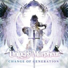 【送料無料】 Unlucky Morpheus / CHANGE OF GENERATION 【CD】