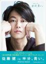 [佐藤健 in 半分、青い。] PHOTO BOOK / 佐藤健 サトウタケル 【ムック】