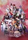 【送料無料】 舞台『戦刻ナイトブラッド』DVD(仮) 【DVD】