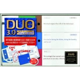 【送料無料】 DUO 3.0 / ザ・カード / 鈴木陽一 【本】