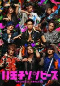【送料無料】 舞台「八王子ゾンビーズ」 【DVD】
