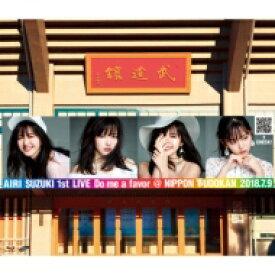 【送料無料】 鈴木愛理 / 鈴木愛理 1st LIVE 〜Do me a favor @ 日本武道館〜 (Blu-ray+CD) 【BLU-RAY DISC】