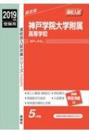 【送料無料】 神戸学院大学附属高等学校 2019年度受験用 高校別入試対策シリーズ 【全集・双書】