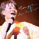 【送料無料】 島津亜矢 シマヅアヤ / SINGER5 【CD】