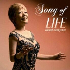 【送料無料】 西山ひとみ / Song of LIFE 【CD】