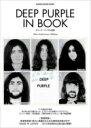 【送料無料】 DEEP PURPLE IN BOOK ディープ・パープル全史 [シンコー・ミュージック・ムック] / Deep Purple ディー…