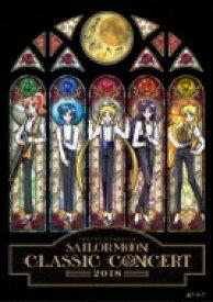 【送料無料】 美少女戦士セーラームーン / 美少女戦士セーラームーン Classic Concert 2018 【DVD】
