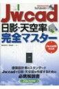 【送料無料】 Jw cad日影・天空率完全マスター Jw cad8対応版 / 特別付録CD-ROM / 駒田政史 【本】