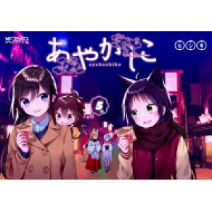 あやかしこ 5 Mfコミックス アライブシリーズ / ヒジキ 【コミック】