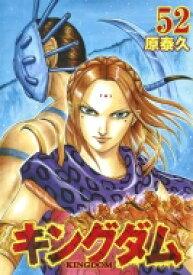キングダム 52 ヤングジャンプコミックス / 原泰久 ハラヤスヒサ 【コミック】