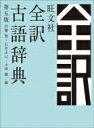 【送料無料】 旺文社 全訳古語辞典 / 宮腰賢 【辞書・辞典】