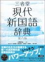 【送料無料】 三省堂現代新国語辞典 / 小野正弘 【辞書・辞典】