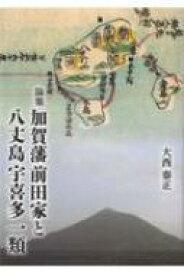 論集 加賀藩前田家と八丈島宇喜多一類 / 大西泰正 【本】