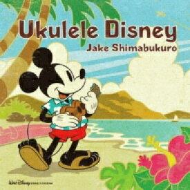【送料無料】 Jake Shimabukuro ジェイクシマブクロ / Ukulele Disney 【CD】