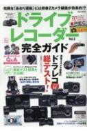 ドライブレコーダー完全ガイド 3 MBムック 【ムック】