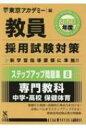ステップアップ問題集 8|2020年度 専門教科 中学・高校 保健体育 教員採用試験対策オープンセサミシリーズ / 東京ア…
