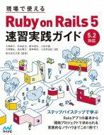 【送料無料】 現場で使え るruby On Rails 5 速習実践ガイド / 大場寧子 【本】