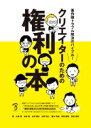 【送料無料】 クリエイターのための権利の本 著作権トラブル解決のバイブル! / 大串肇 【本】