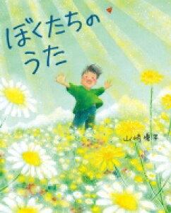 ぼくたちのうた ぴっかぴかえほん / 山崎優子 【絵本】