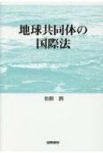 地球共同体の国際法 / 松隈潤 【本】